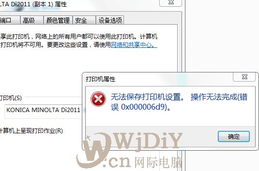 无法保存打印机设置,操作无法完成(错误0x000006d9)