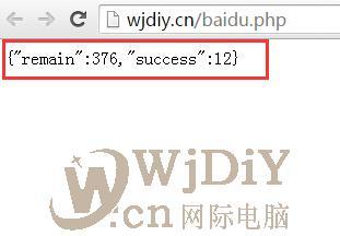 "{""remain"":376,""success"":12}什么意思"