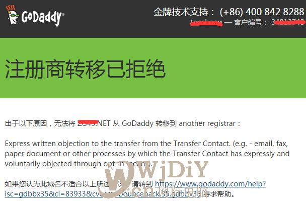 GoDaddy 转移注册商转移已拒绝怎么办