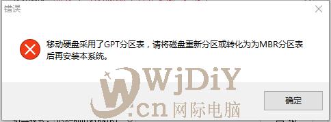 移动硬盘采用了GPI分区,请将磁盘重新分区处理方法