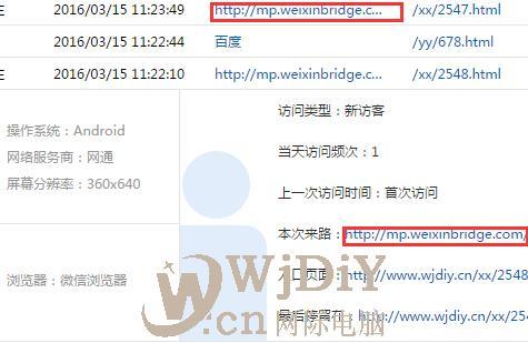 mp.weixinbridge.com 什么网站来路