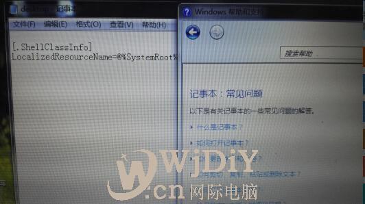 电脑开机弹出[.ShellClassInfo]Windows帮助与支持解决方法
