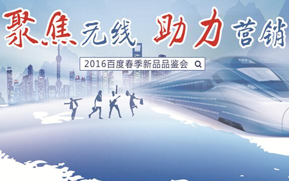 深圳2016百度春季新品品鉴会
