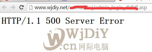 打开网站报HTTP/1.1 500 Server Error错误解决方法