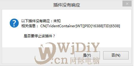 网页提示CN[Trident Container]解决方法