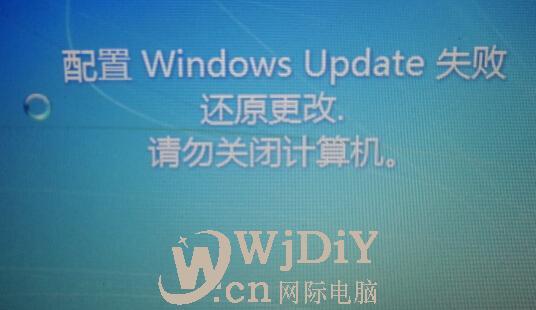 配置windows update更新失败的解决办法