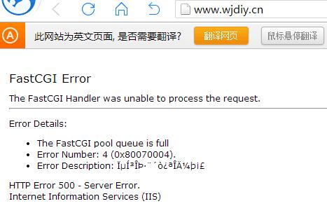 打开网站Error Number: 4 (0x80070004)解决办法