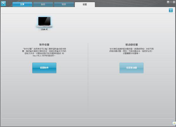 wd smartware不能找到网络驱动器解决方法