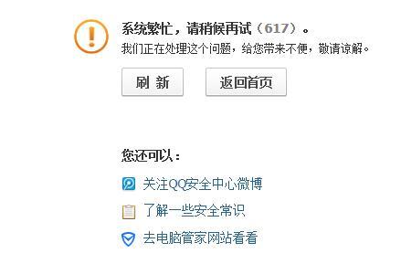 找回QQ密码提示 系统繁忙,请稍候再试(617)已解决