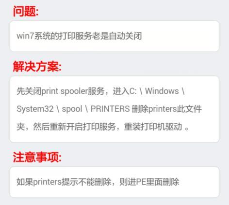 win7打印服务老是自动关闭的解决方法