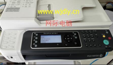 富士施乐M158bf打印/复印出来的字太淡的解决方法