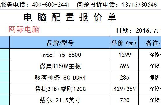 龙华电脑组装 电脑组装配置报价