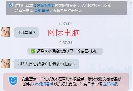 QQ好友不在常用环境登录怎么办?
