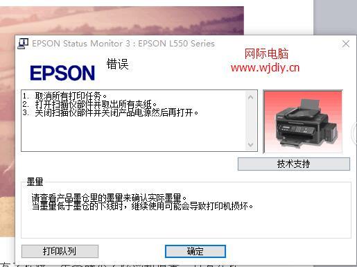 处理EPSON报错卡纸问题的解决方法