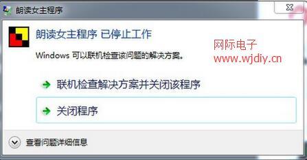 汉字转语音软件 深圳电脑维修
