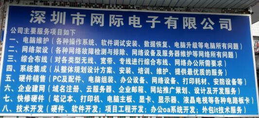 深圳工厂电脑网路设备维护外包公司
