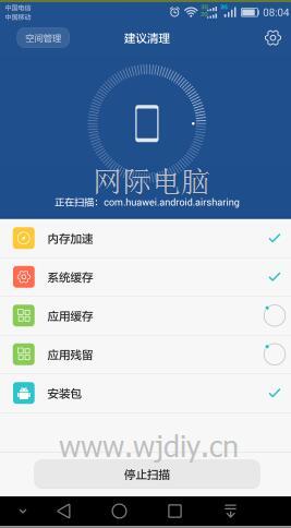 正在扫描com.huawei.android.airsharing