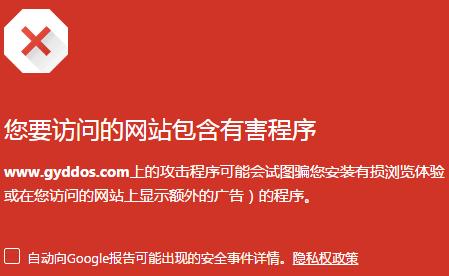 您要访问的网站包含有害程序处理方法/步骤