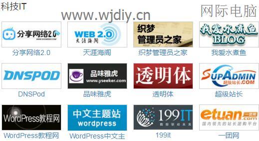 正在使用多说的IT类电脑技术网站