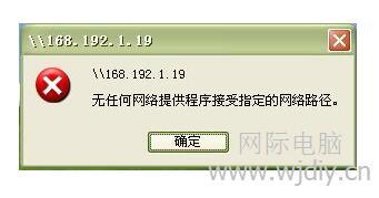 无任何网络提供程序接受指定的网络路径