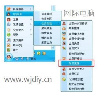 新申请的QQ号怎么克隆好友?新QQ克隆老QQ好友