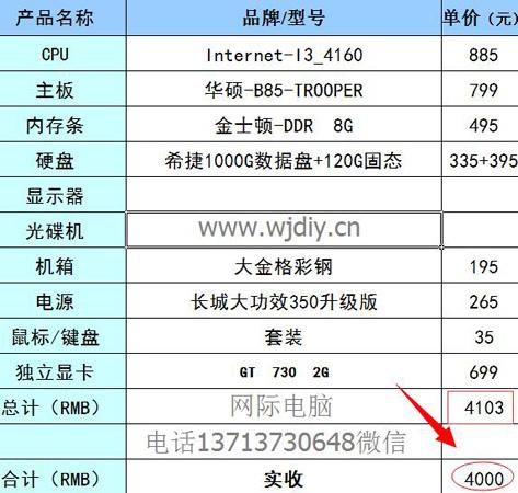 4000元电脑配置单,4000元左右电脑主机