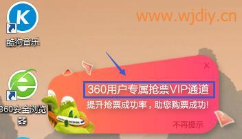 360用户专属抢票vip通道提升抢票成功率