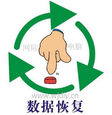 深圳龙华上门恢复数据