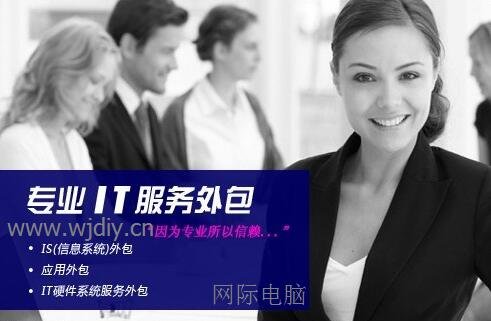 龙华新区大道IT外包公司服务