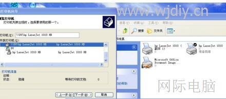 XP系统怎么共享Win8系统中的打印机