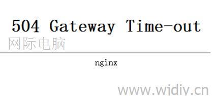 解决nginx报504 Gateway Time-out错误