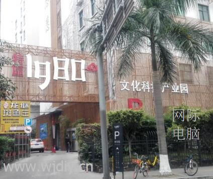 深圳龙华1980文化科技产业园iT外包服务