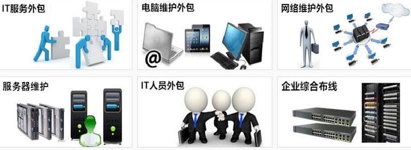 深圳IT外包服务有什么技术服务项目