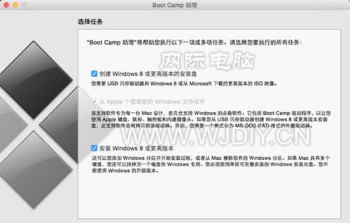 苹果笔记本装windows 10系统图文过程