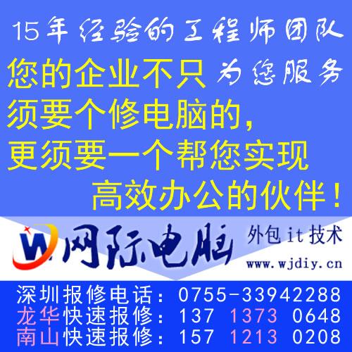深圳快速上门修电脑|龙华坂田修电脑|南山修电脑