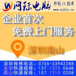 深圳电脑维修,南山电脑维修