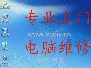 深圳电脑维修 民治电脑维修上门服务