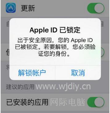 苹果ID被远程锁定了,苹果ID被锁定咋办