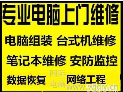 坂田电脑维修上门服务深圳电脑维修