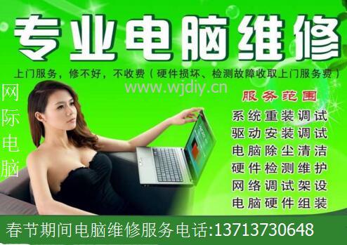 深圳电脑维修能解决电脑什么问题?