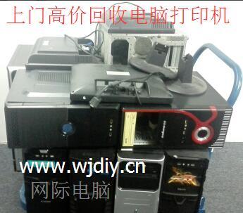民治附近上门高价回收电脑显示器打印机