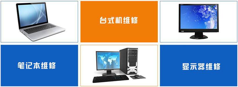 深圳电脑维修上门维修笔记电脑显示器