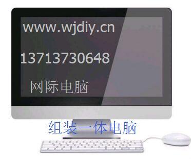 深圳一体电脑维修;深圳龙华组装一体电脑