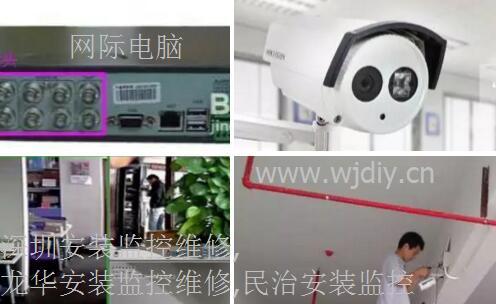 深圳安装监控维修,龙华安装监控维修,民治安装监控
