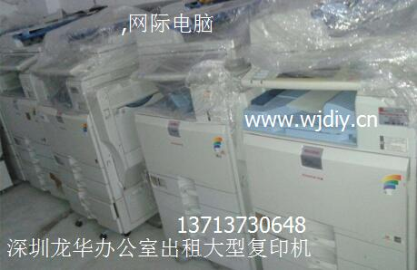 深圳龙华办公室出租大型复印机 龙华出租复印机