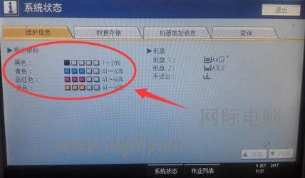 理光C4500复印机怎么查粉量与打印数量