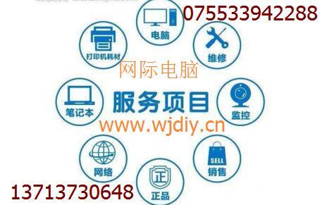 深圳乐有家上门电脑维修网络打印机