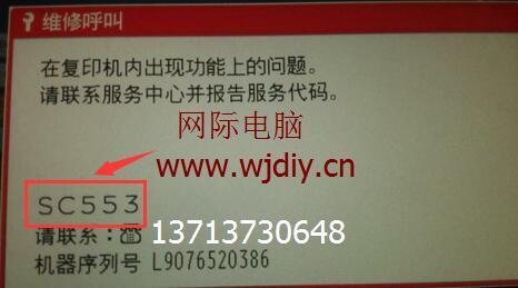 理光RICOH复印机出现问题代码SC553解决方法