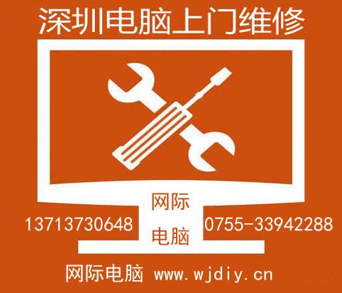 深圳福田区园岭新村上门电脑维修网络打印机