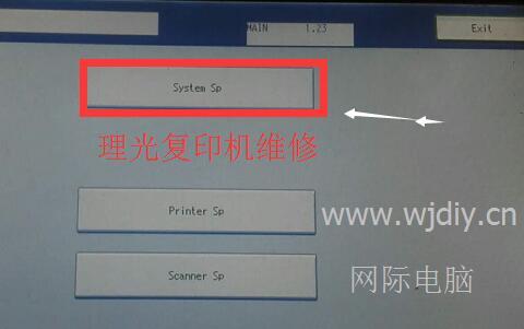 深圳理光复印机C3501/C5000进入维修模式步骤